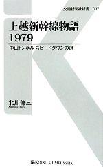上越新幹線物語1979 中山トンネルスピードダウンの謎(交通新聞社新書)(新書)