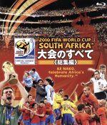 2010 FIFA ワールドカップ 南アフリカ オフィシャルBlu-ray 大会のすべて ≪総集編≫(Blu-ray Disc)(BLU-RAY DISC)(DVD)