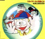 ユカイツーカイ怪物くん(通常)(CDS)
