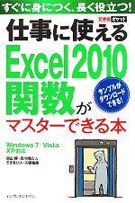 仕事に使えるExcel2010関数がマスターできる本 Windows7/Vista/XP対応(できるポケット)(新書)