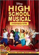 ハイスクール・ミュージカル(通常)(DVD)