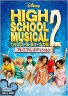 ハイスクール・ミュージカル2 プレミアム・エディション(通常)(DVD)