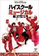 ハイスクール・ミュージカル ザ・ムービー(通常)(DVD)