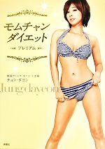 モムチャンダイエット プレミアム(DVD1枚付)(単行本)