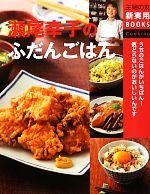 瀬尾幸子のふだんごはん(主婦の友新実用BOOKS)(単行本)