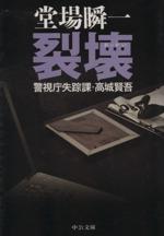 裂壊 警視庁失踪課・高城賢吾(中公文庫)(文庫)