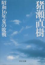 昭和16年夏の敗戦(中公文庫)(文庫)