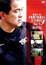 風間八宏 FOOTBALL CLINIC Vol.1(通常)(DVD)