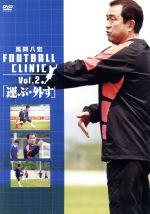 風間八宏 FOOTBALL CLINIC Vol.2(通常)(DVD)