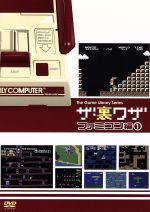 ゲームライブラリシリーズ ザ・裏ワザ ファミコン編(1)(通常)(DVD)