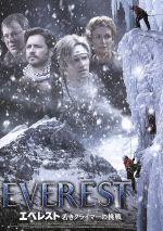 エベレスト 若きクライマーの挑戦(通常)(DVD)