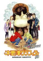 木更津グラフィティ Vol.3(通常)(DVD)