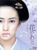花のあと(初回限定版)(特典ディスク、ライナーノート付)(通常)(DVD)