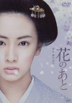 花のあと(通常)(DVD)