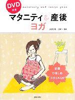 マタニティ&産後ヨガ DVD付き(DVD1枚付)(単行本)