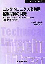 エレクトロニクス実装用基板材料の開発(CMCテクニカルライブラリーエレクトロニクスシリーズ)(単行本)