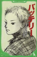 バッテリー(角川つばさ文庫)(1)(児童書)