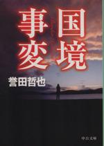 国境事変(中公文庫)(文庫)