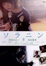 ソラニン スタンダード・エディション(通常)(DVD)