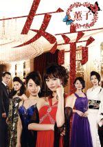 女帝 薫子 DVD-BOX(通常)(DVD)