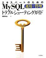 エキスパートのためのMySQL運用+管理トラブルシューティングガイド(単行本)