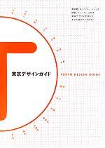 東京デザインガイド(単行本)