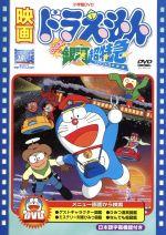 映画ドラえもん のび太と銀河超特急(通常)(DVD)