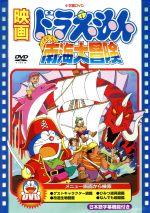 映画ドラえもん のび太の南海大冒険(通常)(DVD)