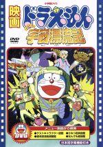 映画ドラえもん のび太の宇宙漂流記(通常)(DVD)