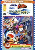 映画ドラえもん のび太とふしぎ風使い/PA-PA-PAザ☆ムービー パーマン(通常)(DVD)