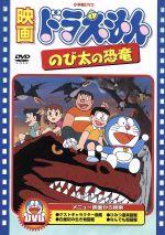 映画ドラえもん のび太の恐竜(通常)(DVD)