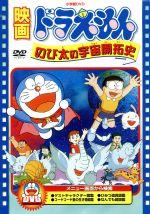 映画ドラえもん のび太の宇宙開拓史(通常)(DVD)