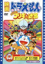 映画ドラえもん のび太とブリキの迷宮(通常)(DVD)
