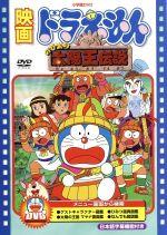 映画ドラえもん のび太の太陽王伝説(通常)(DVD)