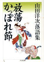 山田洋次落語集 放蕩かっぽれ節(ちくま文庫)(文庫)