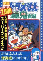 映画ドラえもん のび太の海底鬼岩城(通常)(DVD)