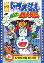 映画ドラえもん のび太と鉄人兵団(通常)(DVD)