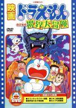 映画ドラえもん のび太の魔界大冒険(通常)(DVD)