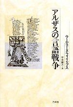 アルザスの言語戦争(単行本)