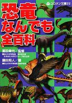 恐竜なんでも全百科(コロタン文庫)(児童書)