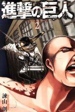 進撃の巨人(2)(マガジンKC)(少年コミック)