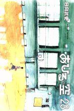 あひるの空(28)(マガジンKC)(少年コミック)