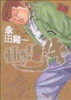 Hey!リキ(18)(ヤングキングC)(大人コミック)