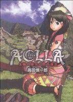 Aclla~太陽の巫女と空の神兵~(2)(YA!C)(大人コミック)