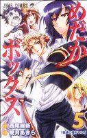 めだかボックス(5)(ジャンプC)(少年コミック)