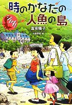 シノダ!時のかなたの人魚の島(児童書)