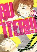 BUTTER!!!(1)(アフタヌーンKC)(大人コミック)