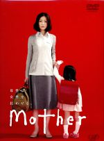 Mother DVD-BOX(通常)(DVD)