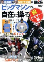 ビッグマシンを自在に操る 脱・ビギナー編(通常)(DVD)