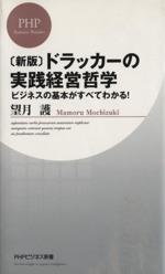ドラッカーの実践経営哲学 ビジネスの基本がすべてわかる!(PHPビジネス新書)(新書)
